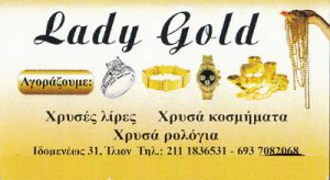 LADY GOLD ΙΛΙΟΝ (MURARU TUDOR)