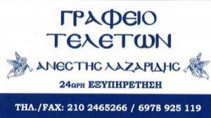 ΛΑΖΑΡΙΔΗΣ ΑΝΕΣΤΗΣ