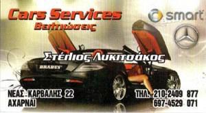 CAR SERVICE (ΛΥΚΙΤΣΑΚΟΣ ΣΤΥΛΙΑΝΟΣ)