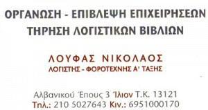 ΛΟΥΦΑΣ ΝΙΚΟΛΑΟΣ