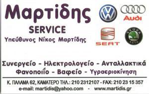 ΜΑΡΤΙΔΗΣ SERVICE (ΜΑΡΤΙΔΗΣ ΝΙΚΟΛΑΟΣ)