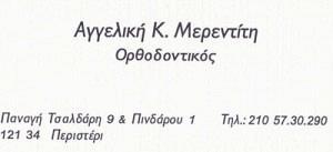 ΜΕΡΕΝΤΙΤΗ ΑΓΓΕΛΙΚΗ