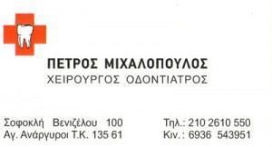 ΜΙΧΑΛΟΠΟΥΛΟΣ ΠΕΤΡΟΣ