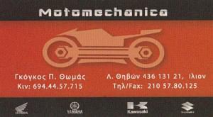 MOTOMECHANICA (ΓΚΟΓΚΟΣ ΘΩΜΑΣ)