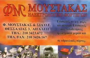 ΜΟΥΣΤΑΚΑΣ ΦΡΑΓΚΟΥΛΗΣ