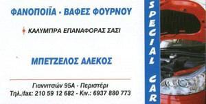 ΜΠΕΤΖΕΛΟΣ ΑΛΕΞΑΝΔΡΟΣ