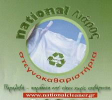 NATIONAL (ΠΑΝΑΓΙΩΤΑ ΝΙΚΟΛΕΤΟΥ)
