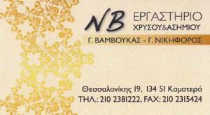 ΒΑΜΒΟΥΚΑΣ ΓΕΩΡΓΙΟΣ & ΝΙΚΗΦΟΡΟΣ ΓΕΩΡΓΙΟΣ ΟΕ