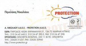 PROTECTION (ΝΙΚΟΛΑΟΥ Α. ΑΒΕΕ)
