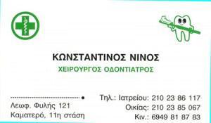 ΝΙΝΟΣ ΚΩΝΣΤΑΝΤΙΝΟΣ