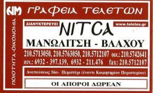 ΝΙΤΣΑ (ΜΑΝΩΛΙΤΣΗ – ΒΛΑΧΟΥ)