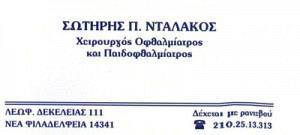ΝΤΑΛΑΚΟΣ ΣΩΤΗΡΙΟΣ
