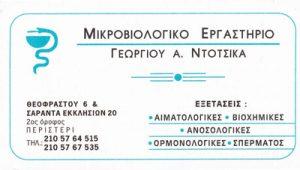 ΝΤΟΤΣΙΚΑΣ ΓΕΩΡΓΙΟΣ