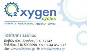OXYGEN CYCLES (ΤΣΕΛΕΠΗΣ ΣΤΕΛΙΟΣ)
