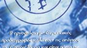 ALFA ICE (ΑΘΗΝΑΙΟΥ ΒΑΣΙΛΙΚΗ)