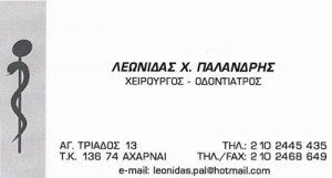 ΠΑΛΑΝΔΡΗΣ ΛΕΩΝΙΔΑΣ