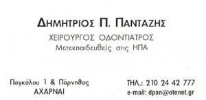 ΠΑΝΤΑΖΗΣ ΔΗΜΗΤΡΙΟΣ