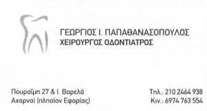 ΠΑΠΑΘΑΝΑΣΟΠΟΥΛΟΣ ΓΕΩΡΓΙΟΣ