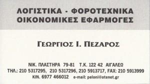 ΠΕΖΑΡΟΣ ΓΕΩΡΓΙΟΣ