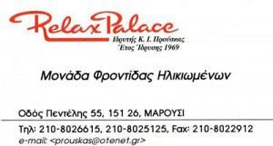 RELAX PALACE (ΠΡΟΥΣΚΑ Γ & ΣΙΑ ΟΕ)