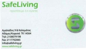 SAFE LIVING (ΕΜΜΑΝΟΥΗΛ ΧΡΙΣΤΟΔΟΥΛΟΥ & ΣΙΑ ΕΕ)