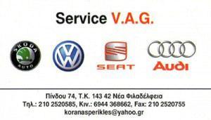 SERVICE VAG (ΚΟΡΑΝΑΣ ΠΕΡΙΚΛΗΣ)