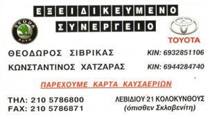 ΣΙΒΡΗΚΑΣ Θ & ΧΑΤΖΑΡΑΣ Κ ΟΕ