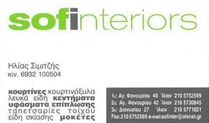 SOFINTERIORS (ΣΙΜΙΤΖΗΣ ΗΛΙΑΣ & ΣΙΑ ΟΕ)