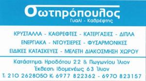ΣΩΤΗΡΟΠΟΥΛΟΣ ΚΩΝΣΤΑΝΤΙΝΟΣ