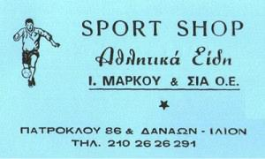 SPORT SHOP (ΜΑΡΚΟΥ ΙΩΑΝΝΗΣ & ΣΙΑ ΟΕ)