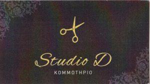 STUDIO D (ΠΑΝΟΥΣΗ ΔΗΜΗΤΡΑ)