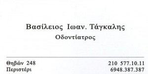 ΤΑΓΚΑΛΗΣ ΒΑΣΙΛΕΙΟΣ