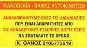ΘΑΝΟΣ ΚΩΝΣΤΑΝΤΙΝΟΣ