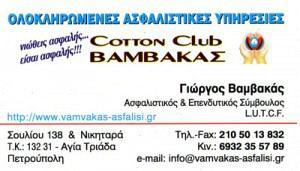 COTTON CLUB ΒΑΜΒΑΚΑΣ