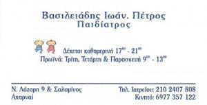 ΒΑΣΙΛΕΙΑΔΗΣ ΠΕΤΡΟΣ