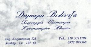 ΒΕΛΕΝΤΖΑ ΔΗΜΗΤΡΑ