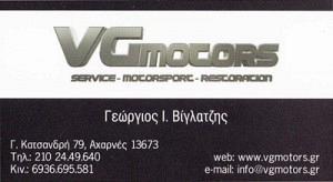 VG MOTORS (ΒΙΓΛΑΤΖΗΣ ΓΕΩΡΓΙΟΣ)