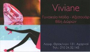 VIVIAN (ΚΟΥΤΡΟΥΜΠΑ ΕΛΕΝΗ)
