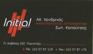 INITIAL (ΧΑΝΔΡΙΝΟΣ Α & ΚΑΠΟΥΤΣΗΣ Σ ΟΕ)