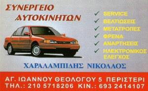 ΧΑΡΑΛΑΜΠΙΔΗΣ ΝΙΚΟΛΑΟΣ