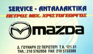ΧΡΙΣΤΟΓΙΩΡΓΟΣ ΠΕΤΡΟΣ (SERVICE MAZDA)