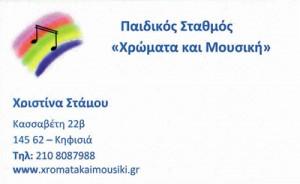 ΧΡΩΜΑΤΑ & ΜΟΥΣΙΚΗ