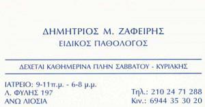 ΖΑΦΕΙΡΗΣ ΔΗΜΗΤΡΙΟΣ