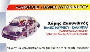 ΖΑΚΥΝΘΙΝΟΣ ΧΑΡΑΛΑΜΠΟΣ
