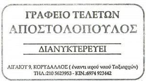 ΑΠΟΣΤΟΛΟΠΟΥΛΟΣ ΔΙΟΝΥΣΙΟΣ