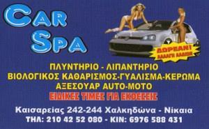 CAR SPA (ΠΑΝΑΓΙΩΤΗΣ ΠΑΓΚΟΣ)