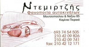 ΝΤΕΜΙΡΤΖΗΣ ΓΕΩΡΓΙΟΣ