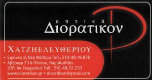 ΟΠΤΙΚΑ ΔΙΟΡΑΤΙΚΟΝ (ΧΑΤΖΗΕΛΕΥΘΕΡΙΟΥ ΙΩΑΝΝΗΣ)