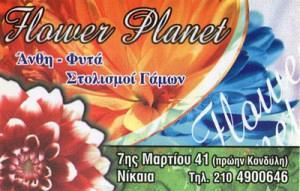 FLOWER PLANET (ΣΙΔΗΡΟΠΟΥΛΟΣ Ι & ΣΙΑ ΟΕ)