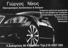 ΜΑΥΡΟΓΙΑΝΝΗΣ ΝΙΚΟΛΑΟΣ
